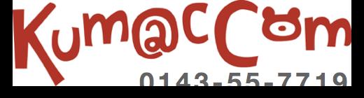 クマックコム 室蘭市、登別市、伊達市、洞爺湖町パソコン修理パソコントラブル、中古パソコン販売、ホームページ制作